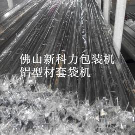 新科力铝材套管机/1-6米管材自动包装机