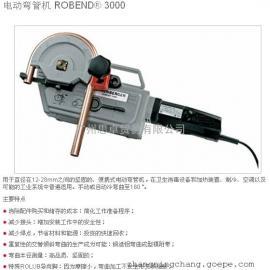 罗森博格电动弯管器25709X罗森博格电动弯管器