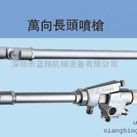 台湾宝丽Prona手动万向长杆喷枪 宝丽LR18加长杆喷枪