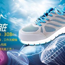彩虹系列透气安全鞋
