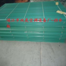 空调机组表冷器挡水板、挡水器、风柜配套用挡水板