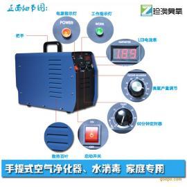 珍澳便携式净化器 预防禽流感 酒店客房消毒 臭氧发生器ZA-B3G