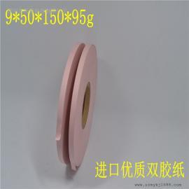 民盈插标机专用特规进口双胶纸插标纸9MM*150*50