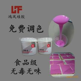 AB胶双组份液体硅胶做食品模具专用