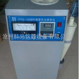 环保型粉煤灰负压筛析仪