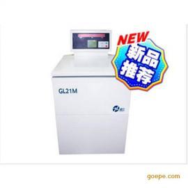 GL21M 高速大容量冷冻离心机