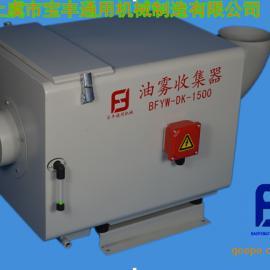 供应油雾回收机
