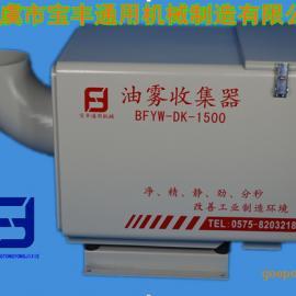 供应加工中心专用油雾回收机/净化器