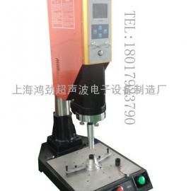 鸿劲数字式超声波塑料焊接机/金属焊接机/点焊机/超声波发生器