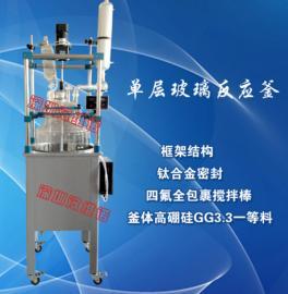 100L单层玻璃反应釜/器