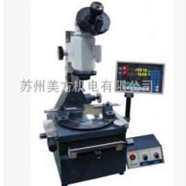 新天工具显微镜JX20 数字式小型工具显微镜