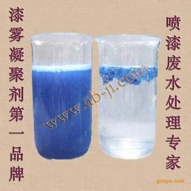 水处理化学品【漆雾絮凝剂】喷漆废水处理专用