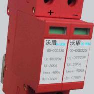220V直流电源防雷器,并/串联安装20-40KA