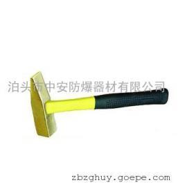 沧州中安防爆供应防爆防爆机械锤,防爆崭口锤,防爆除锈锤
