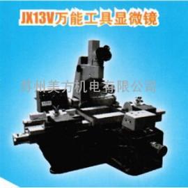 新天图像处理万能工具显微镜JX13V/JX13VS