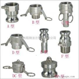 C型快速接头 不锈钢304/316/铝合金材质  品优价廉