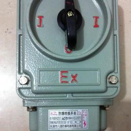 BHZ51-25/3防爆转换开关哪个品牌好