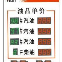深圳,广州,北京定制LED油价显示屏