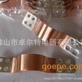 订做优质金属铜软连接 铜箔软连接