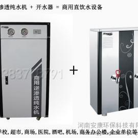 酒吧用净水设备,奶茶店商用净水器,工厂直饮水设备-河南郑州厂