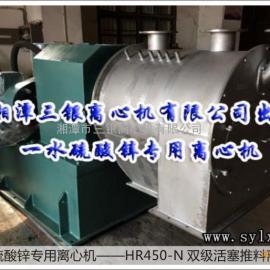 【新型产品】HR450-NB卧式双级活塞推料离心机