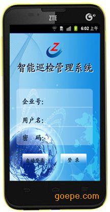 水泥厂巡检手机云智能智能管理系统解决方案发布