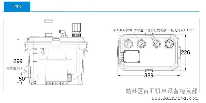 10l容积污水提升泵 洗衣机器