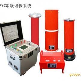 BPXZ-108kVA/108kV变频串联谐振试验装置精品质量