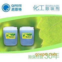 化工厂污水除味 污水除臭剂 天然植物液除臭 喷雾型 除味剂