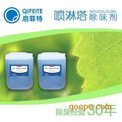 天然植物液除味剂/除臭剂