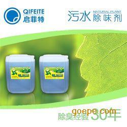 污水除臭剂 废气塔专用 天然植物液除臭 除臭剂