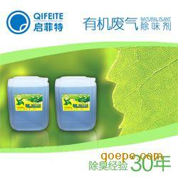 玻璃厂有机废气专用洗涤塔除味剂 除臭剂