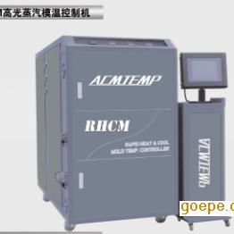 供应蒸汽模温机蒸汽模温机厂家 蒸汽模温机公司