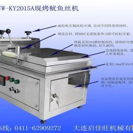 大连启佳旺QJW-KY2015A现烤鱿鱼丝机价格