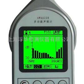 杭州爱华AWA6228系列多功能精密声级计