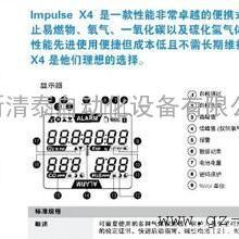 霍尼韦尔impulse x4可燃气体泄漏报警器