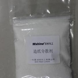 供应造纸专用分散剂