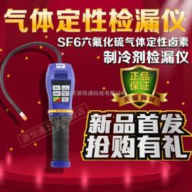 SF6六氟化硫卤素气体检漏仪XP-1A制冷检漏仪XP1A
