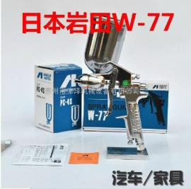 正品日本岩田W-77上壶喷漆枪2.0 2.5 3.0喷枪