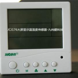 室内温湿度传感器-大屏显示温湿度传感器