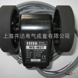 正宗台湾FOTEK阳明 WE-M1WE-M2 计米轮