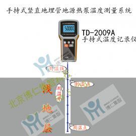 手持式竖直地埋管地源热泵温度测量系统