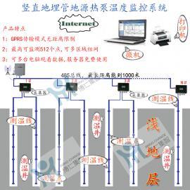 GPRS式竖直地埋管地源热泵温度监控系统