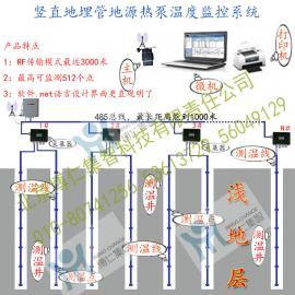RF式竖直地埋管地源热泵温度测量系统