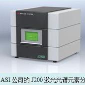 澳作J200 激光质谱联用元素分析仪