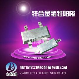 立博防腐ZH-1 锌合金牺牲阳极 锌阳极生产厂家
