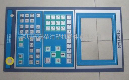 海天注塑机面膜纸,i300电脑面板贴纸,贴膜,按键