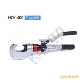 HCK-400 手动压接钳
