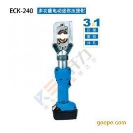 ECK-240 多功能电动迷你压接钳