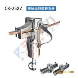 CK-25XZ 接触线局部校直器